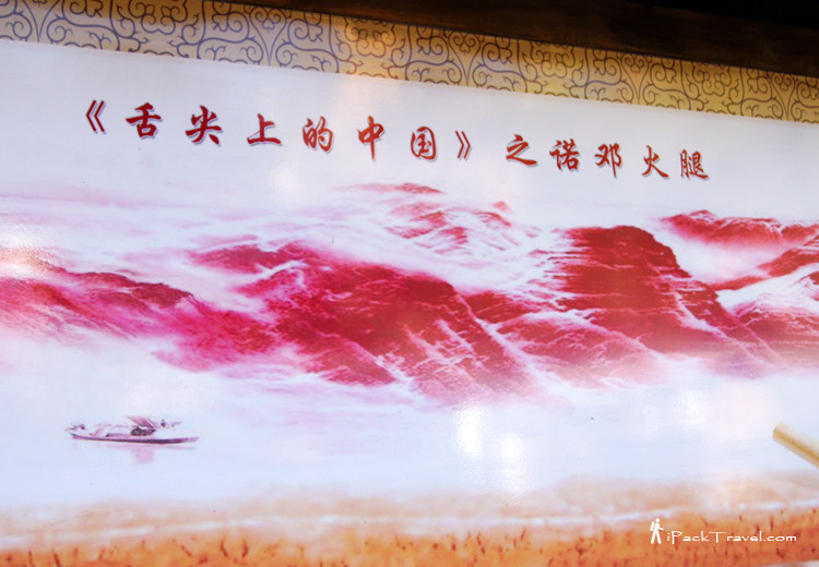 《舌尖上的中国》之诺邓火腿