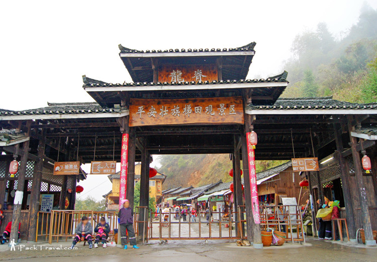 Entrance to Ping'an Village