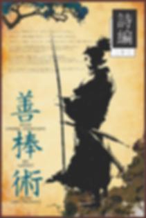 good martial arts kanji graphic.png