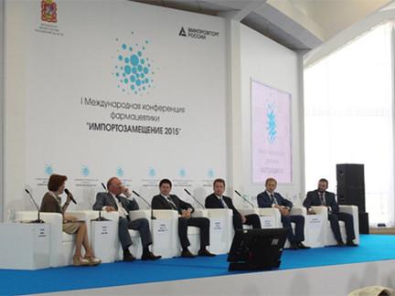Представители ФГУП НПЦ «Фармзащита» ФМБА России приняли участие в I Международной конференции фармац