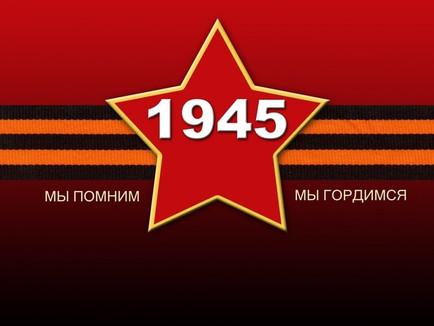 Поздравляем ветеранов Великой Отечественной Войны 1941-1945 гг. с 70-летием Победы!