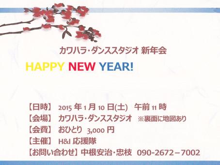 新年パーティーのお知らせ 2015年1月10日