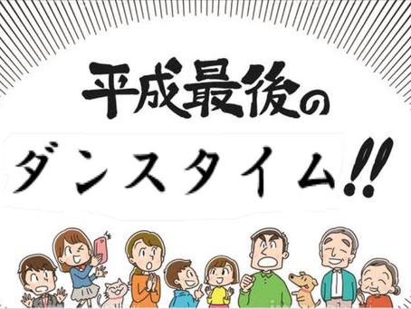 平成最後の浜町ダンスタイム!10分拡大スペシャル!!