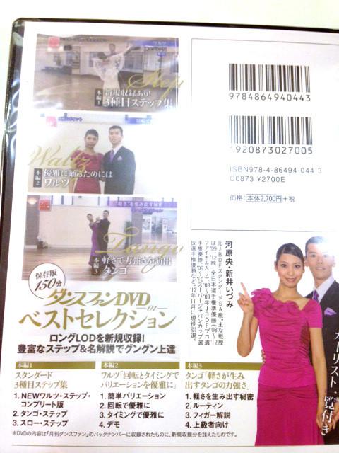 dvd-dancefanbestback.jpg