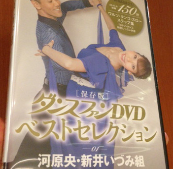 ダンスファンDVD発売