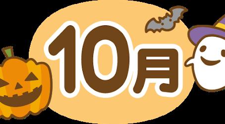 10月のダンスタイム予定表(10/29更新)