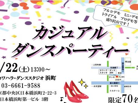 6/22(土)カジュアルダンスパーティー開催決定!