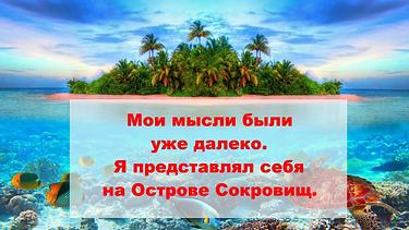 островс.png
