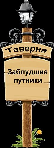 таверна-путники.png