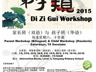 Di Zi Gui Workshop 2015 Run 2