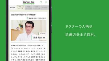 ドクターズ・ファイルCM「一人ひとりに、信頼できるドクターを。」篇(30秒).m