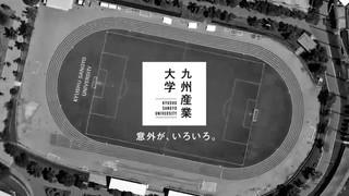 九州産業大学テレビCM:平成30年7月29日(日)オープンキャンパス開催.mp4