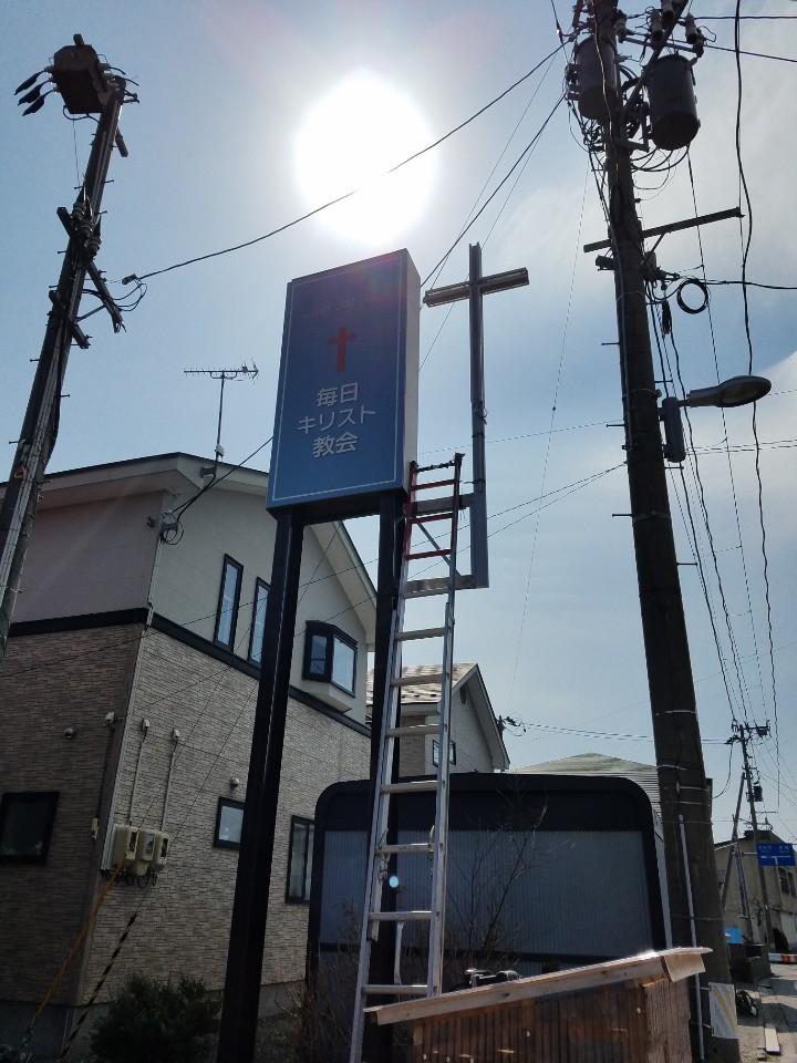 ネオン十字架取付工事