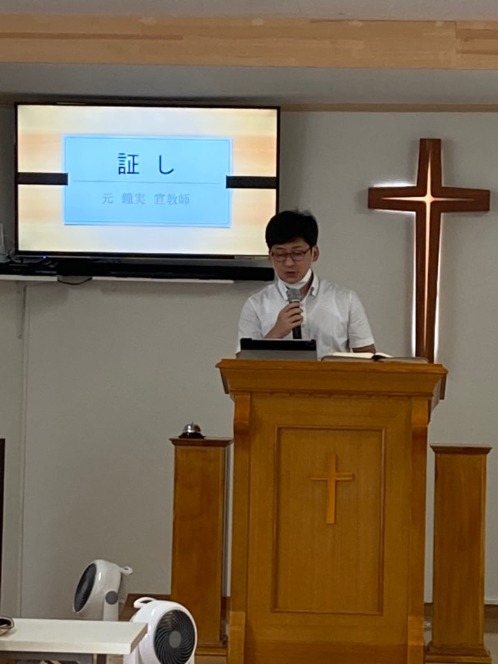 2020/7/26  元宣教師訪問