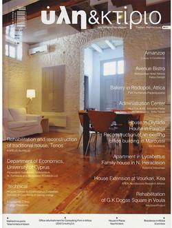 Υλη και Κτιριο 2012