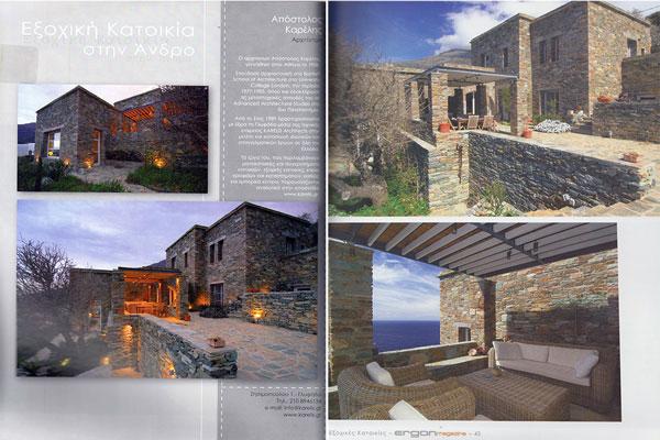 Ergon Magazine 2010