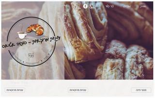 עוגיות מרוקאיות נתניה