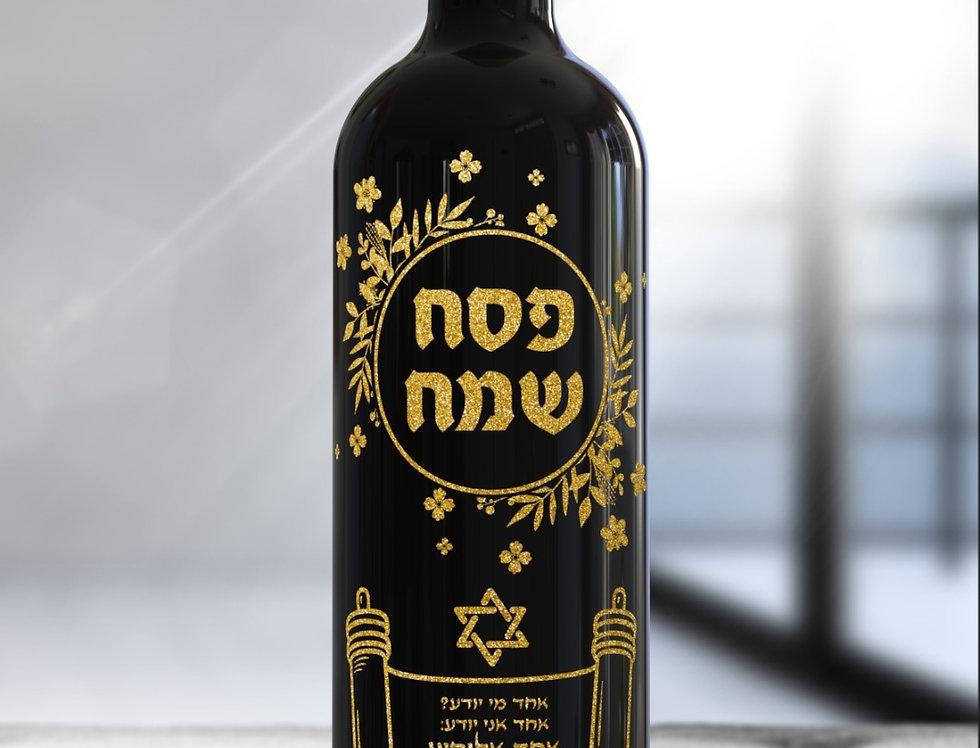בקבוק יין עם חריטה אישית לחג הפסח