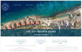 הארגון הישראלי לרב להב