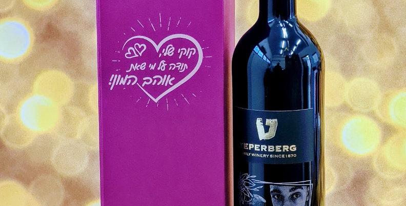 מארז מתנה בקבוק יין עם חריטה