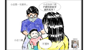 「侯侯醫師專欄」當孩子「不要」看牙醫,怎麼辦?