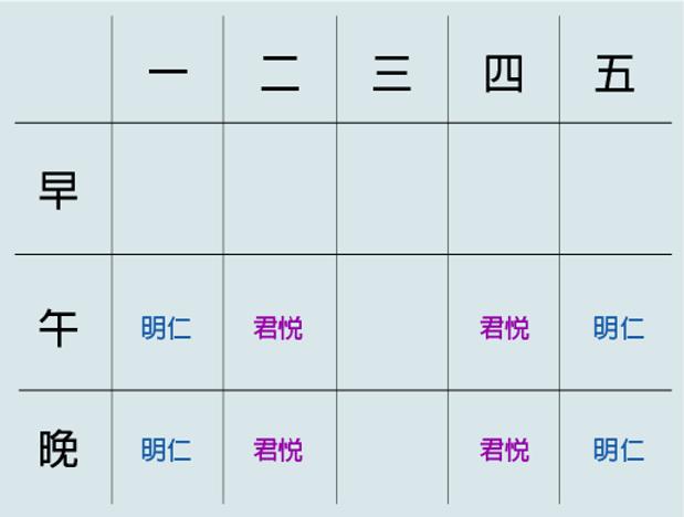 侯侯門診時間表(電腦版).png