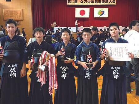 第37回久万少年剣道優勝大会にて入賞!