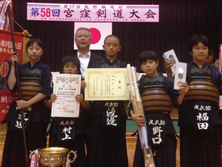 第17回矢野勝明杯  第58回宮窪剣道大会で小学生チーム優勝!