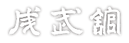 成武舘ロゴ.png