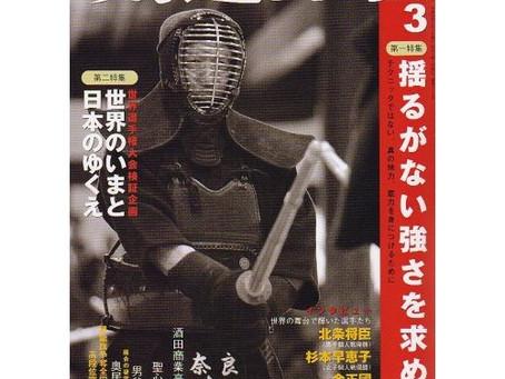 特別寄稿「日本一になりたい」夢を叶えた愛弟子の一本