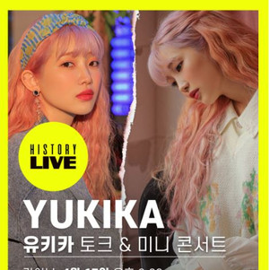 """YUKIKA Is The Next Artist to Hold Amazer """"History Live"""" Online Concert"""