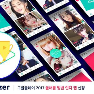 어메이저, 구글플레이 2017년 올해를 빛낸 인디앱에 선정