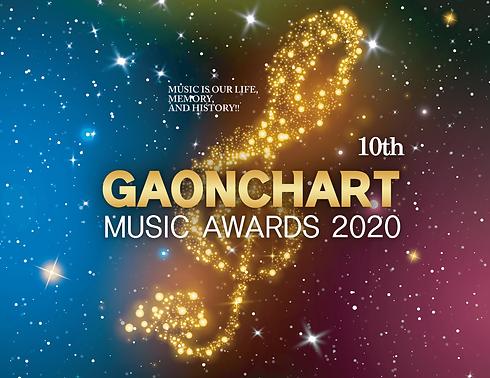 2020_Gaon_POSTER(550x800)(협찬,송출)