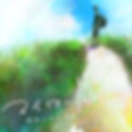 my-road_0922_3000.jpg
