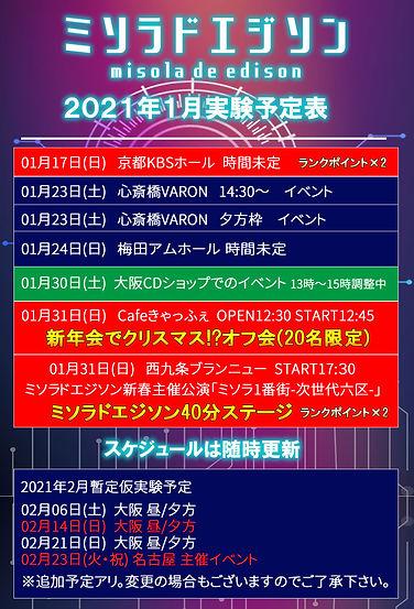 1月ライブ予定.jpg