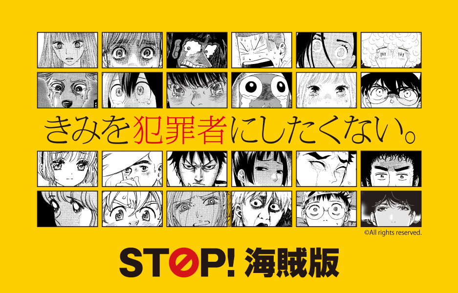 STOP_KV_ABJ用_937x600.png