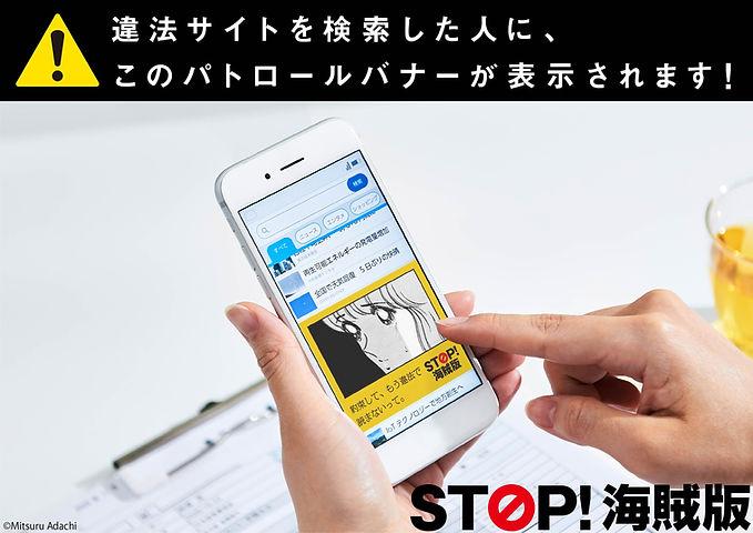 STOP海賊版説明グラフィック0329.jpg