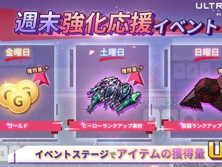 【2月12日週末限定!特別強化イベント!】