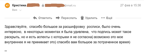 отзыв графолог.PNG