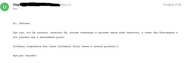 отзыв grafologist.ru.PNG