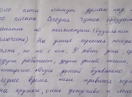 Самооценка в почерке