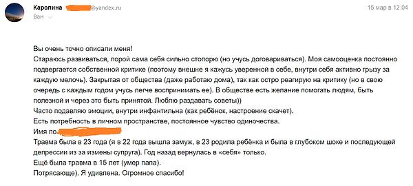 отзыв графолог Цыганкова Татьяна.PNG