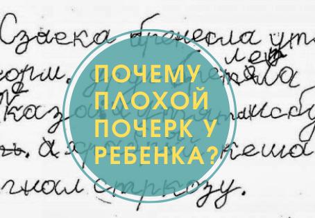 Почему плохой почерк у ребенка? Причины плохого почерка