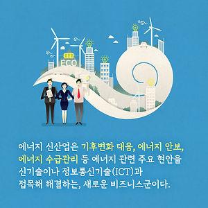 에너지신산업_04.jpg