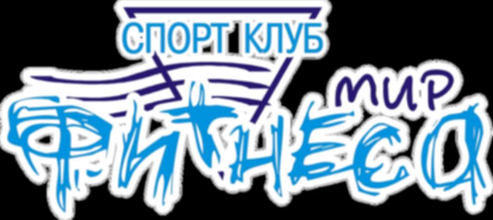 Фитнес-клубы Краснодара,фитнес-центры Краснодара,отели Краснодара,гостиницы Краснодара