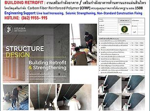 Building Retrofit.jpg
