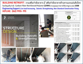 18 SEP 2020 - งานเสริมกำลังโครงสร้าง (BUILDING RETROFIT & REHABILITATION)