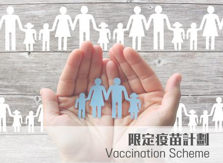 【限定疫苗計劃】大人、細路都要打 ?