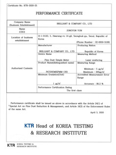 Official certification by the Ministry of Environment(KOR) : First-class rating