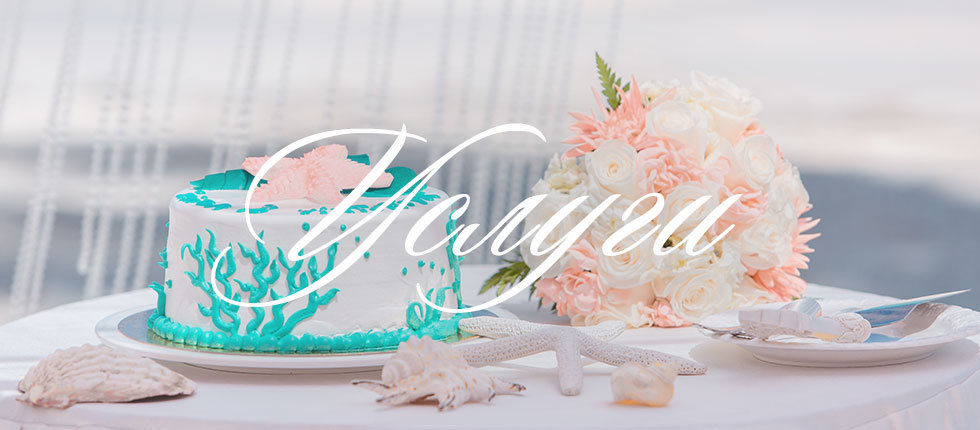 услуги свадебного агентства STYLE WEDDING GROUP